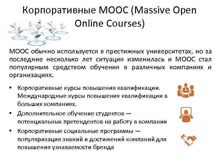 Корпоративные MOOC (Massive Open Online Courses) MOOC обычно используется в престижных университетах, но за