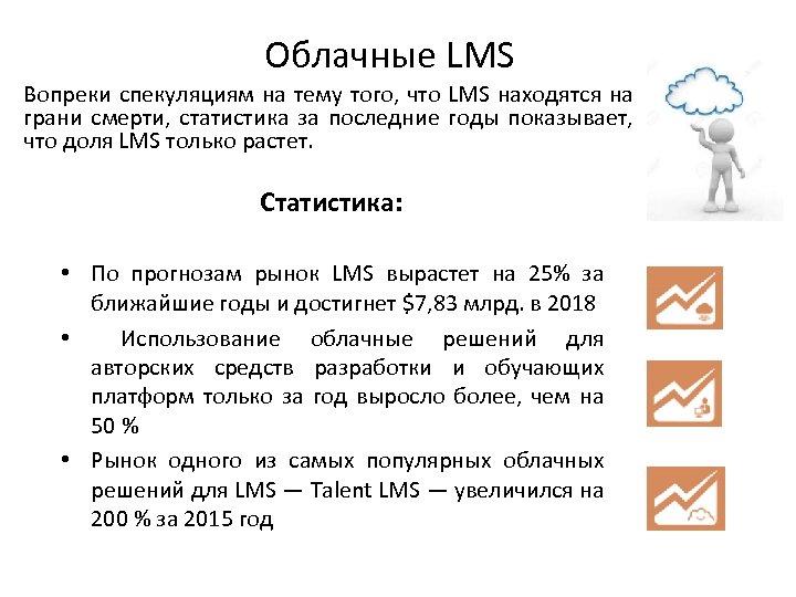Облачные LMS Вопреки спекуляциям на тему того, что LMS находятся на грани смерти, статистика