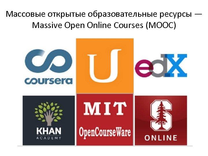 Массовые открытые образовательные ресурсы — Massive Open Online Courses (MOOC)
