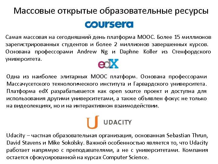 Массовые открытые образовательные ресурсы Самая массовая на сегодняшний день платформа MOOC. Более 15 миллионов
