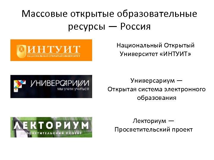 Массовые открытые образовательные ресурсы — Россия Национальный Открытый Университет «ИНТУИТ» Универсариум — Открытая система