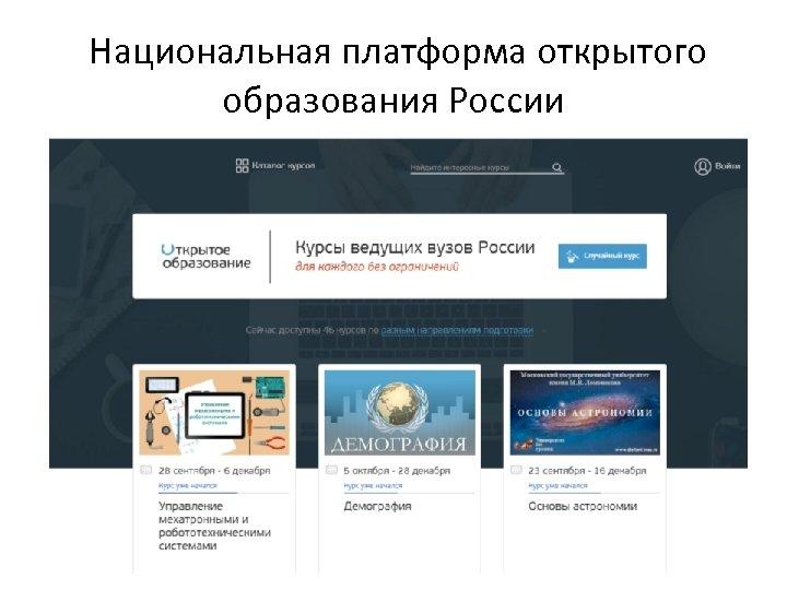 Национальная платформа открытого образования России