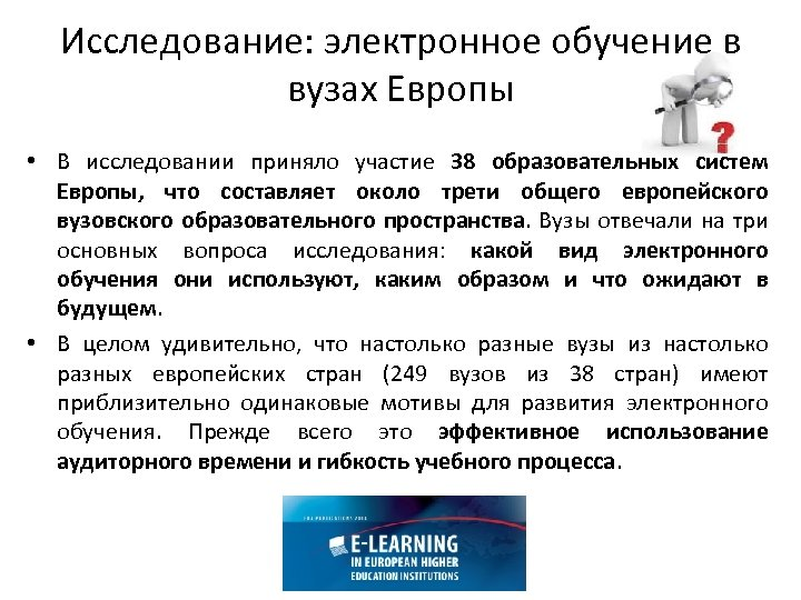 Исследование: электронное обучение в вузах Европы • В исследовании приняло участие 38 образовательных систем