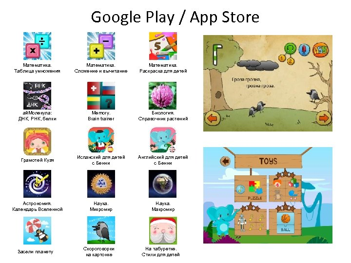 Google Play / App Store Математика. Таблица умножения Математика. Сложение и вычитание Математика. Раскраска