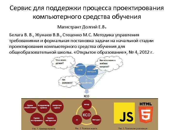 Сервис для поддержки процесса проектирования компьютерного средства обучения Магистрант Долгий Е. В . Белага