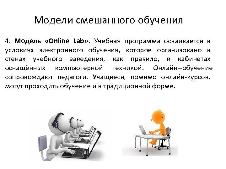 Модели смешанного обучения 4. Модель «Online Lab» . Учебная программа осваивается в условиях электронного