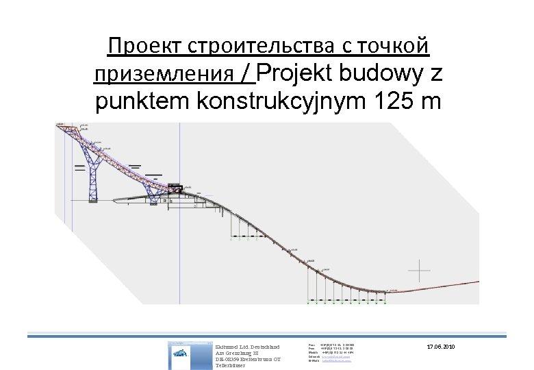 Проект строительства с точкой приземления / Projekt budowy z punktem konstrukcyjnym 125 m Skitunnel