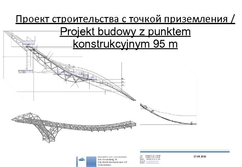 Проект строительства с точкой приземления / Projekt budowy z punktem konstrukcyjnym 95 m Skitunnel