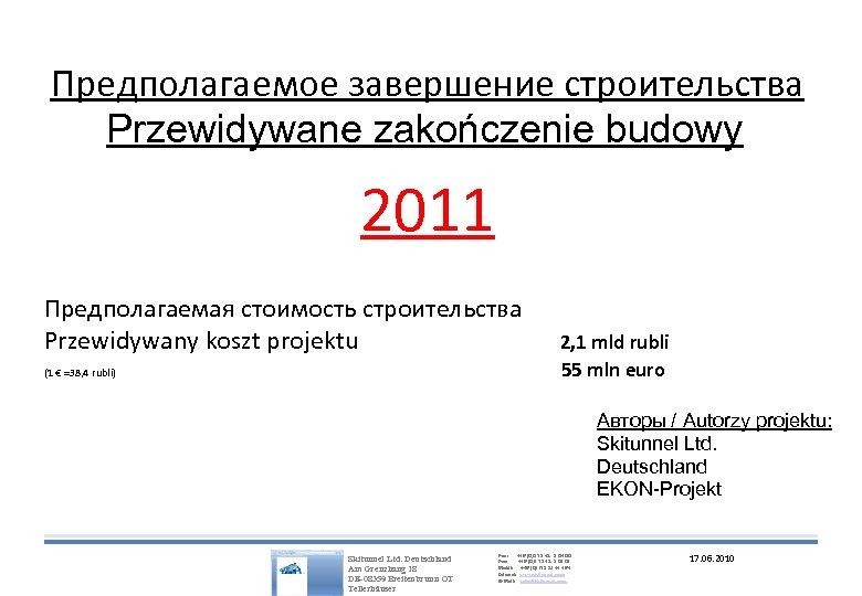 Предполагаемое завершение строительства Przewidywane zakończenie budowy 2011 Предполагаемая стоимость строительства Przewidywany koszt projektu 2,
