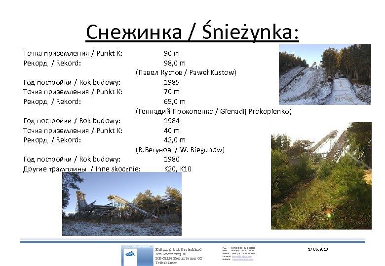 Снежинка / Śnieżynka: Точка приземления / Punkt K: Рекорд / Rekord: 90 m 98,