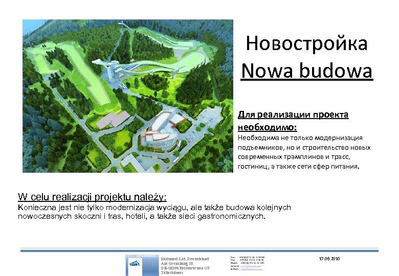 Новостройка Nowa budowa Для реализации проекта необходимо: Необходима не только модернизация подъемников, но и