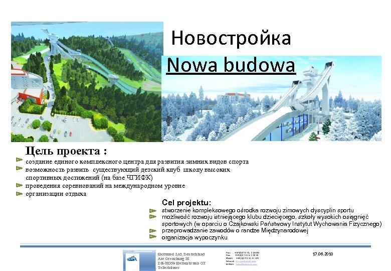 Новостройка Nowa budowa Цель проекта : cоздание единого комплексного центра для развития зимних видов