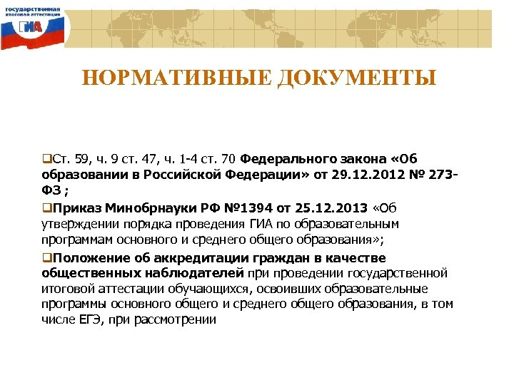 НОРМАТИВНЫЕ ДОКУМЕНТЫ q. Ст. 59, ч. 9 ст. 47, ч. 1 -4 ст. 70
