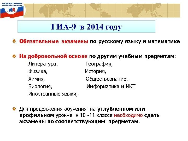 ГИА-9 в 2014 году Обязательные экзамены по русскому языку и математике На добровольной основе