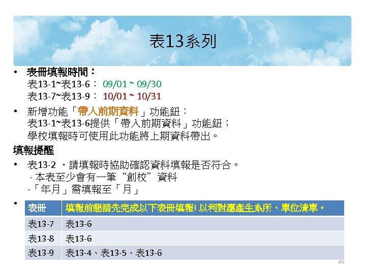 表 13系列 • 表冊填報時間: 表 13 -1~表 13 -6: 09/01 ~ 09/30 表 13