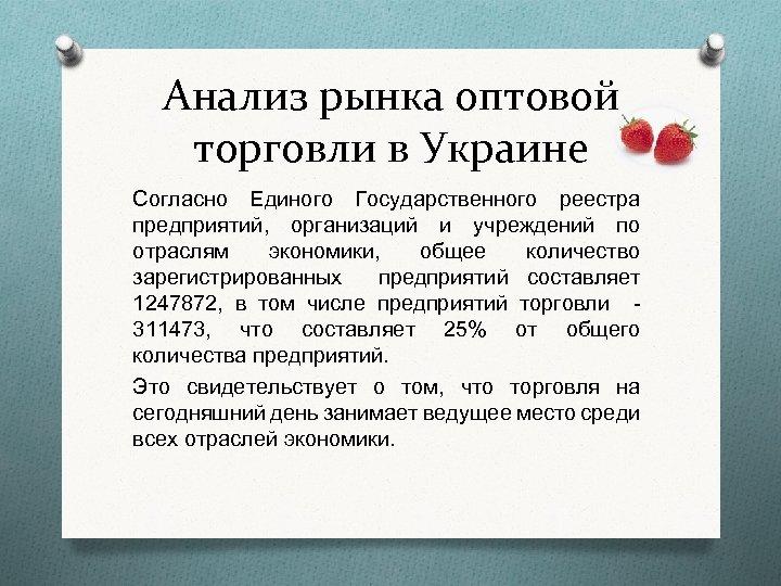Анализ рынка оптовой торговли в Украине Согласно Единого Государственного реестра предприятий, организаций и учреждений