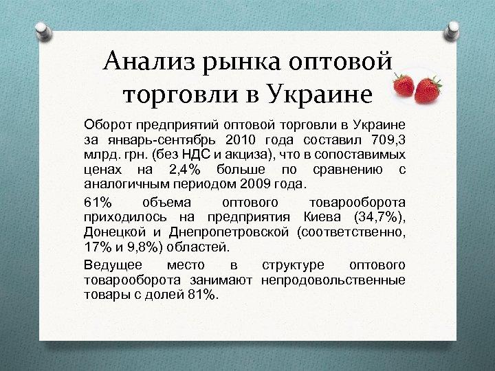 Анализ рынка оптовой торговли в Украине Оборот предприятий оптовой торговли в Украине за январь-сентябрь