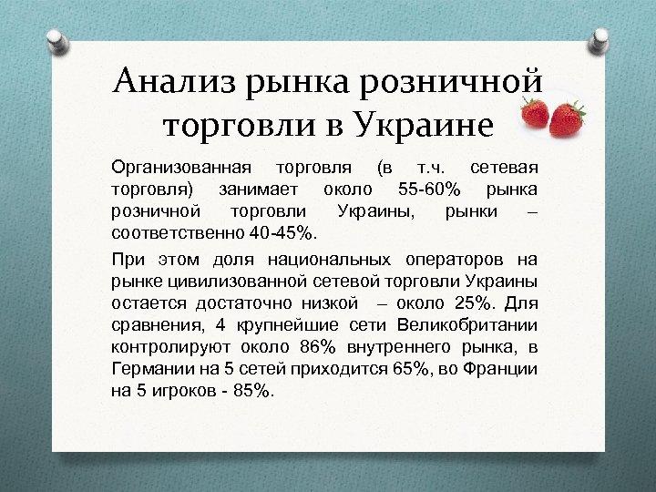 Анализ рынка розничной торговли в Украине Организованная торговля (в т. ч. сетевая торговля) занимает