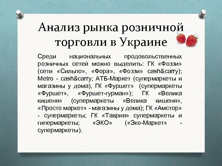 Анализ рынка розничной торговли в Украине Среди национальных продовольственных розничных сетей можно выделить: ГК