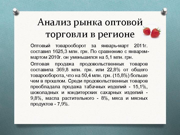 Анализ рынка оптовой торговли в регионе Оптовый товарооборот за январь-март 2011 г. составил 1625,