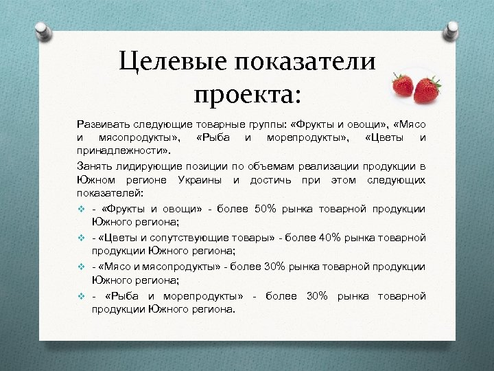 Целевые показатели проекта: Развивать следующие товарные группы: «Фрукты и овощи» , «Мясо и мясопродукты»