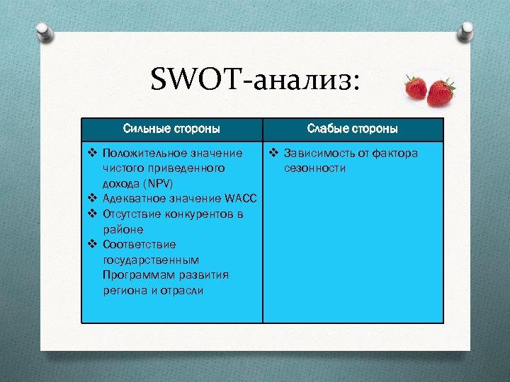 SWOT-анализ: Сильные стороны Слабые стороны v Положительное значение v Зависимость от фактора чистого приведенного