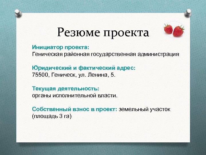 Резюме проекта Инициатор проекта: Геническая районная государственная администрация Юридический и фактический адрес: 75500, Геническ,