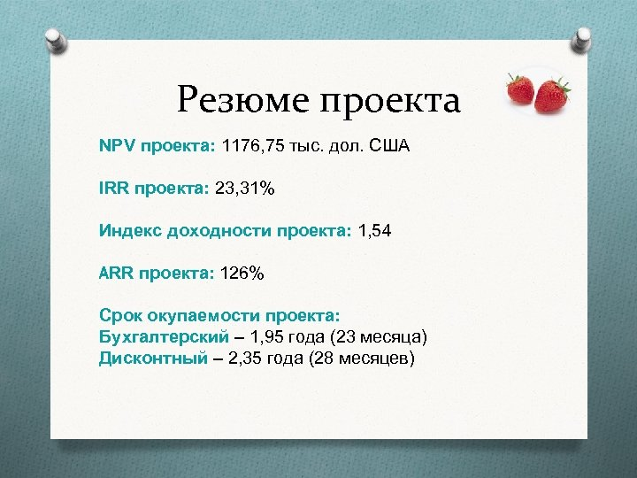 Резюме проекта NPV проекта: 1176, 75 тыс. дол. США IRR проекта: 23, 31% Индекс