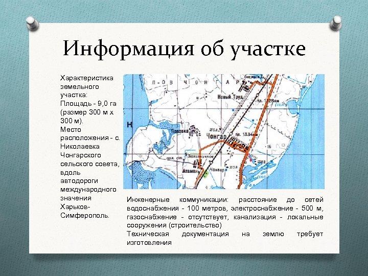 Информация об участке Характеристика земельного участка: Площадь - 9, 0 га (размер 300 м