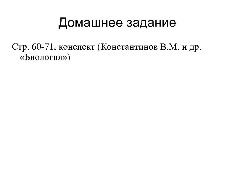 Домашнее задание Стр. 60 -71, конспект (Константинов В. М. и др. «Биология» )