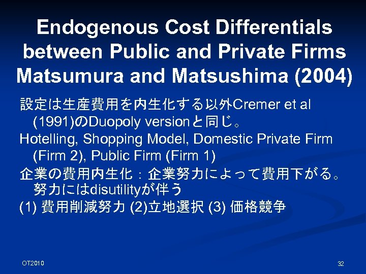 Endogenous Cost Differentials between Public and Private Firms Matsumura and Matsushima (2004) 設定は生産費用を内生化する以外Cremer et