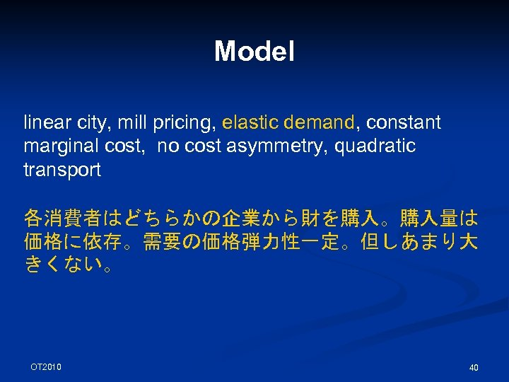Model linear city, mill pricing, elastic demand, constant marginal cost, no cost asymmetry, quadratic