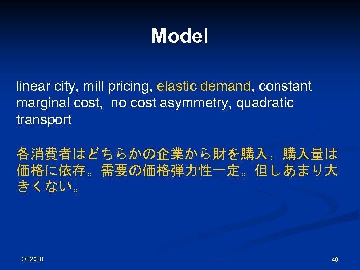 Model linear city, mill pricing, elastic demand, constant marginal cost, no cost asymmetry, quadratic