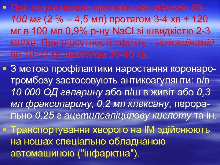 При шлуночкових аритміях в/в лідокаїн 80100 мг (2 % – 4, 5 мл)