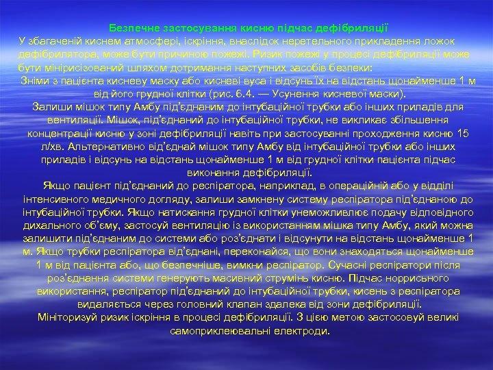 Безпечне застосування кисню підчас дефібриляції У збагаченій киснем атмосфері, іскріння, внаслідок неретельного прикладення ложок