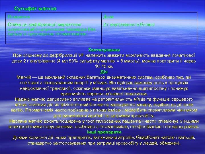 Сульфат магнію Показання Доза Стійке до дефібриляції мерехтіння шлуночків або шлуночкова тахікардія без пульсу