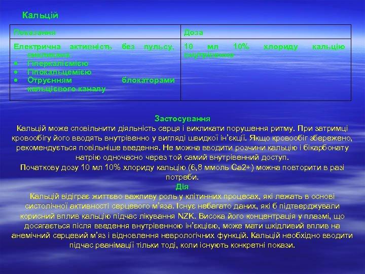 Кальцій Показання Доза Електрична активність без пульсу, 10 мл 10% викликана: внутрівенно Гіперкаліємією Гіпокальцемією