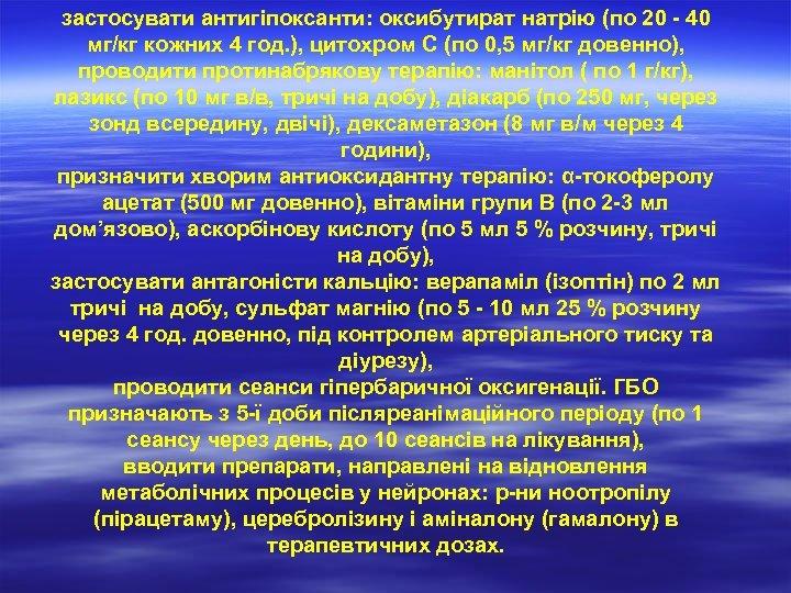 застосувати антигіпоксанти: оксибутират натрію (по 20 - 40 мг/кг кожних 4 год. ), цитохром