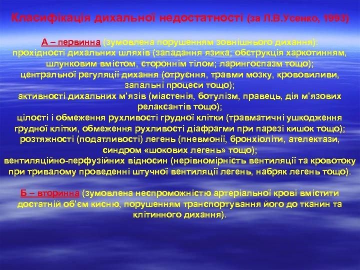 Класифікація дихальної недостатності (за Л. В. Усенко, 1993) А – первинна (зумовлена порушенням зовнішнього