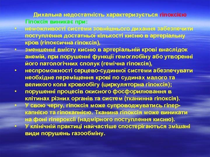 • • • Дихальна недостатність характеризується гіпоксією Гіпоксія виникає при: неможливості системи зовнішнього
