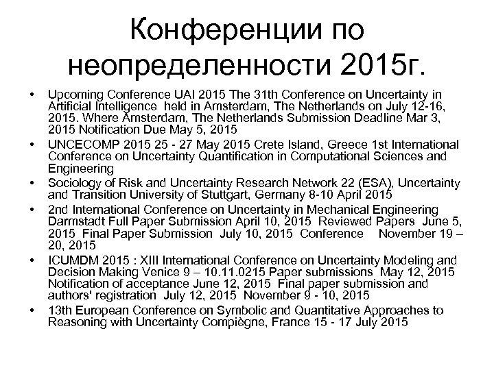 Конференции по неопределенности 2015 г. • • • Upcoming Conference UAI 2015 The 31