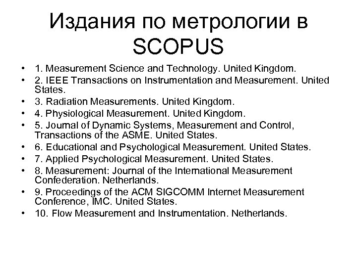 Издания по метрологии в SCOPUS • 1. Measurement Science and Technology. United Kingdom. •