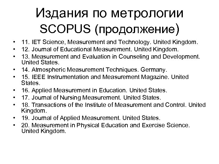Издания по метрологии SCOPUS (продолжение) • 11. IET Science, Measurement and Technology. United Kingdom.
