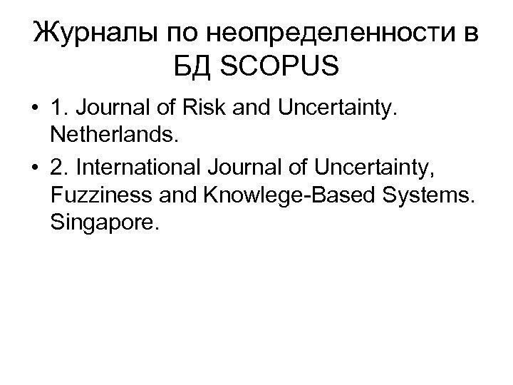 Журналы по неопределенности в БД SCOPUS • 1. Journal of Risk and Uncertainty. Netherlands.