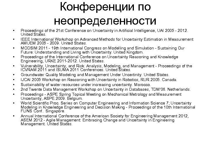 Конференции по неопределенности • • • Proceedings of the 21 st Conference on Uncertainty