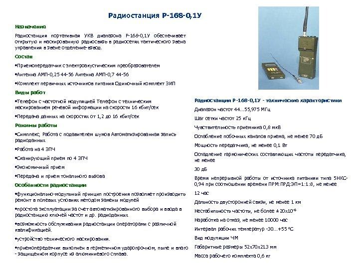 Радиостанция Р-168 -0, 1 У Назначение Радиостанция портативная УКВ диапазона Р-168 -0, 1 У