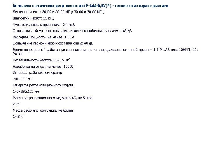 Комплекс тактических ретрансляторов Р-168 -0, 5 У(Р) - технические характеристики Диапазон частот: 30 -50