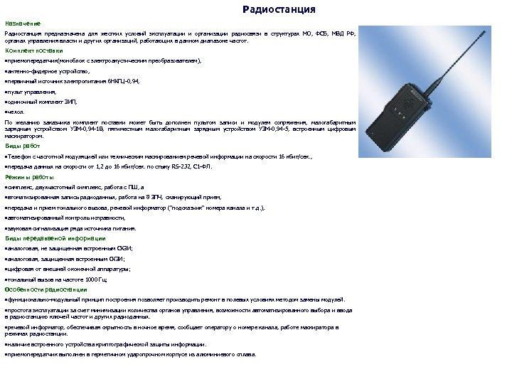 Радиостанция Назначение Радиостанция предназначена для жестких условий эксплуатации и организации радиосвязи в структурах МО,