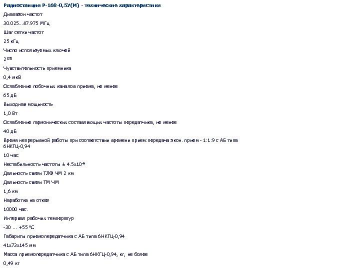 Радиостанция Р-168 -0, 5 У(М) - технические характеристики Диапазон частот 30. 025. . .