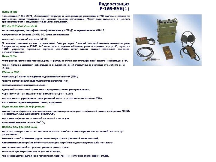 Назначение Радиостанция Р-168 -5 УН(1) обеспечивает открытую и маскированную радиосвязь в УКВ диапазоне радиосетей